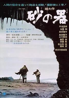 砂之器1974海报