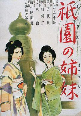 祇园姊妹海报