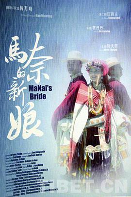 马奈的新娘海报