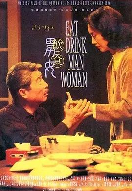 说电影《饮食男女》海报