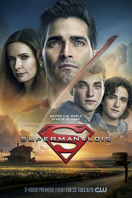 超人和露易斯第一季海报