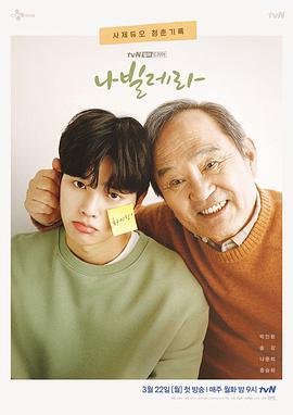 《如蝶翩翩》日韩剧手机在线观看