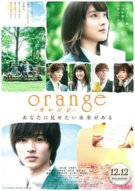 《橘色奇迹》爱情片手机在线观看