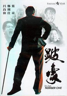《跛豪粤语》剧情片手机在线观看