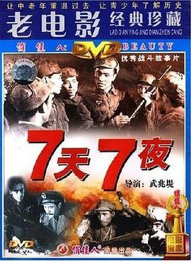 《七天七夜》战争片手机在线观看