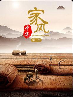 家风中华第三季海报