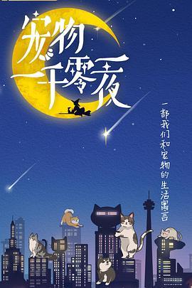 《宠物一千零一夜》其它片手机在线观看