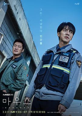 《窥探》日韩剧手机在线观看