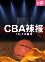 《CBA辣报19/20赛季》大笑堂手机在线观看