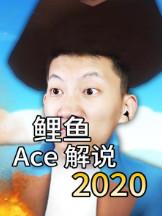 《鲤鱼Ace解说》大笑堂手机在线观看