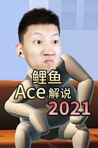 鲤鱼Ace解说2021