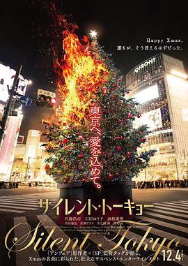 沉默东京海报