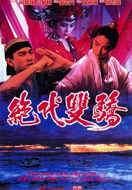 绝代双骄1992
